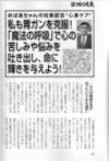 Haturatu2sumiyoshi1