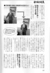 Haturatu2sumiyoshi3